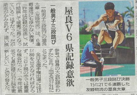 沖縄陸上競技選手権大会 結果報告